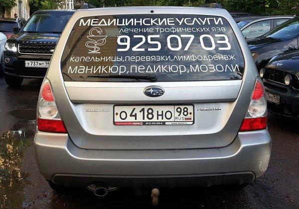 Наклейка на автомобиль «Медицинские услуги»