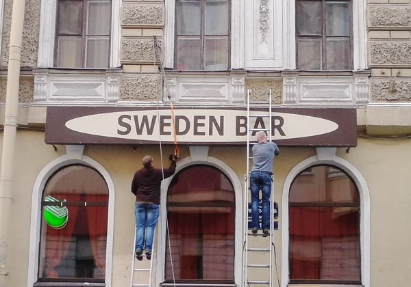 Рекламная вывеска «Sweden Bar»