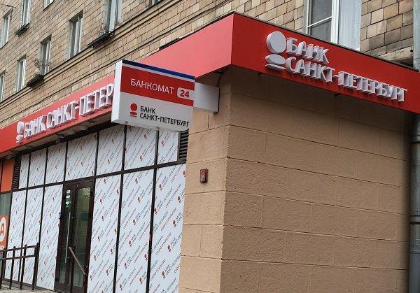 Световая вывеска и консоль «Банк Санкт-Петербург ДО Автовский»