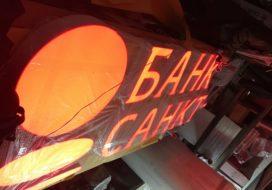 Световая вывеска «Банк Санкт-Петербург»