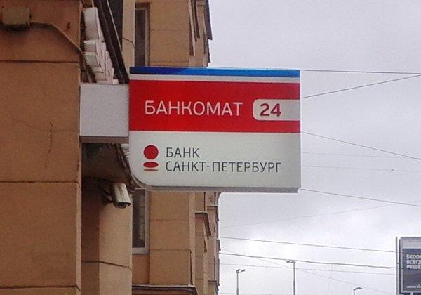 Консольная вывеска и ящик отзывов «Банк Санкт-Петербург»