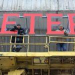Вывеска из объемных букв и элементов «Банк Санкт-Петербург»