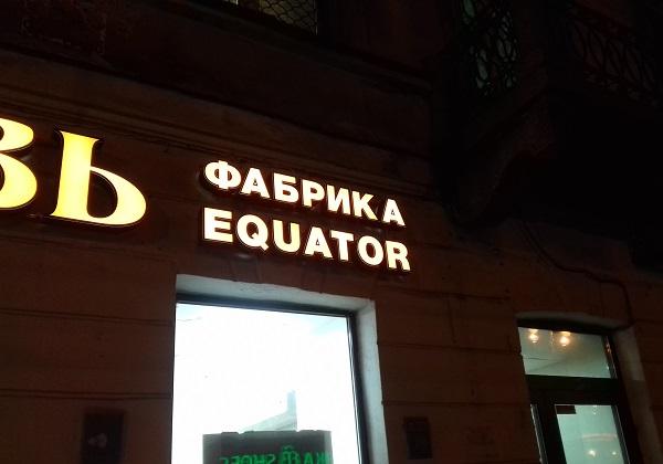 Фасадная и консольная вывески «Экватор»