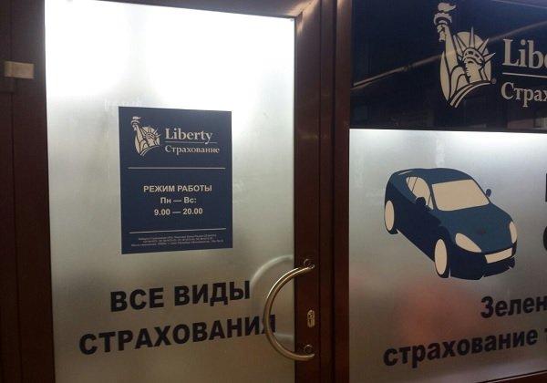 Таблички и оклейка пленкой «Либерти страхование»