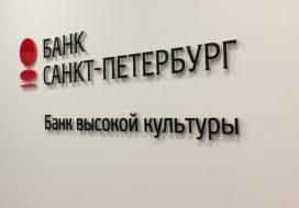 Интерьерная вывеска из объемных букв «Банк Санкт-Петербург»