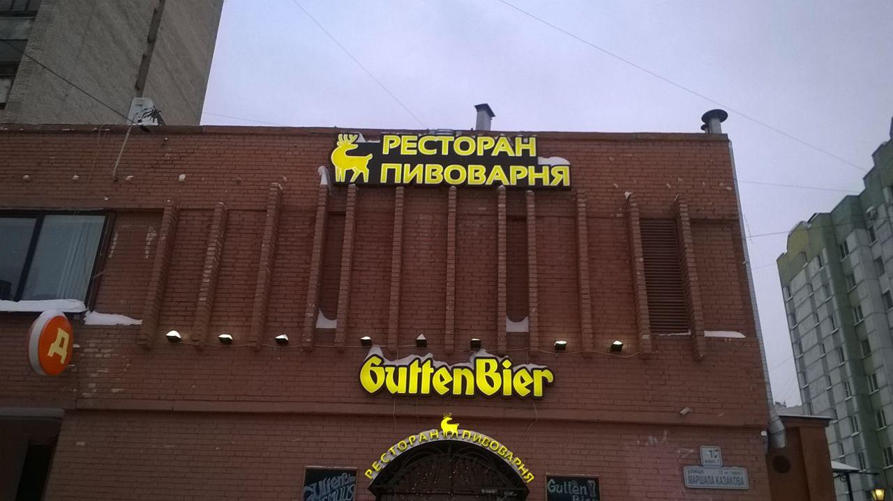 Фасадные вывески «GuttenBier»