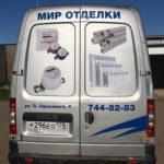 Микроавтобус «Мир отделки»